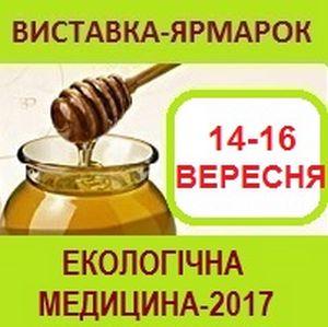 Выставка Альтернативная медицина-2017
